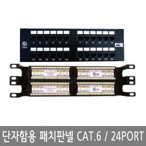 단자함용 패치판넬 CAT.6  24PORT / UTP아울렛 / 삼정