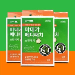 마데카 메디패치 스팟(51매입) 2개 /여드름패치