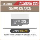 마이크로 SD32GB (DEXBOOK 전용)