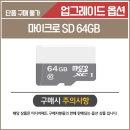 마이크로 SD64GB (DEXBOOK 전용)