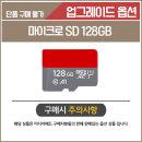 마이크로 SD128GB (DEXBOOK 전용)