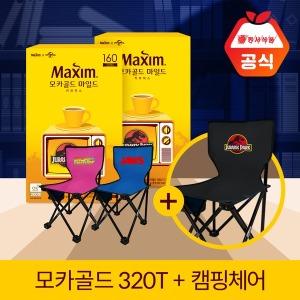 맥심 모카골드 마일드 커피믹스 320T + 캠핑체어