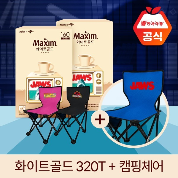 맥심 화이트골드 커피믹스 320T + 캠핑체어
