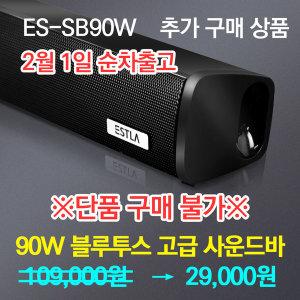 (단품구매불가)90W 사운드바 TV구매시 구매가능