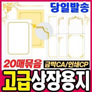 고급 상장용지/금박상장용지/우진 상장용지/인쇄가능