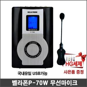 벨라폰P70 휴대용강의용무선마이크 앰프스피커 기가폰