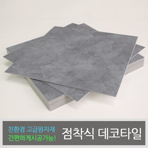 사각 접착식 데코타일 콘크리트 블루 그레이 RS552