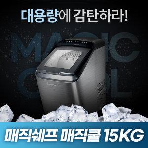 매직쉐프 매직쿨 제빙기 가정용 미니 MEI-X1500BS