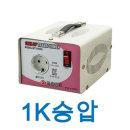 한일 변압기 트랜스 승압용 1Kva 해외용 110V-220V