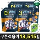 스트롱세븐 액체 세탁세제 리필 2L 드럼용 x4개+300gx2