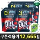 스트롱세븐 액체 세탁세제 리필 2L 일반용 x4+300gx2개