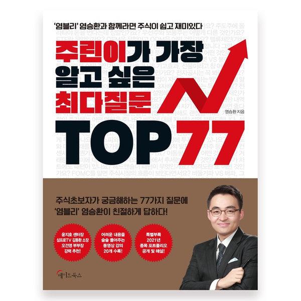주린이가 가장 알고 싶은 최다질문 TOP 77 저자 친필 사인메시지 인쇄본