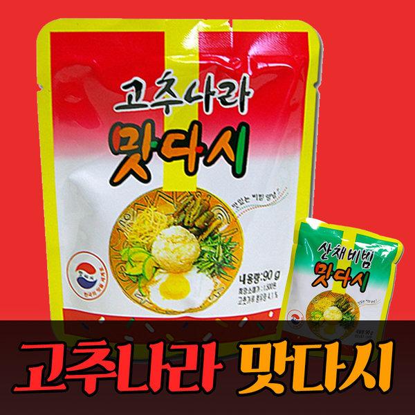 고추나라/맛다시/전투식량/즉석양념/군인시절맛다시