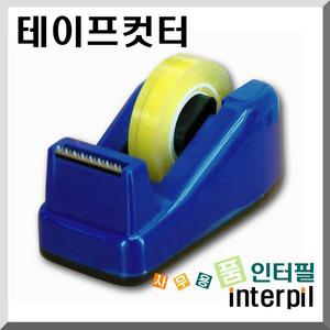 테이프 디스펜서(컷터)소형-C12