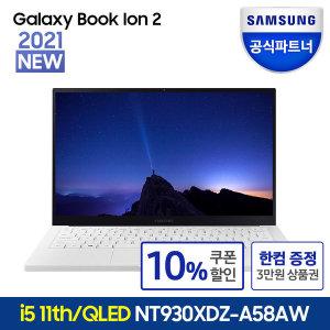 갤럭시북 이온2 NT930XDZ-A58AW /129만+한컴+상품권