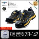 안전화 지벤 ZB-142 다이얼 메쉬경량 작업화 무료배송