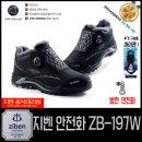 안전화 지벤ZB-197W 털달린방한화 겨울작업화무료배송