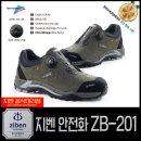 안전화 지벤ZB-201 방수소가죽 다이얼작업화 무료배송