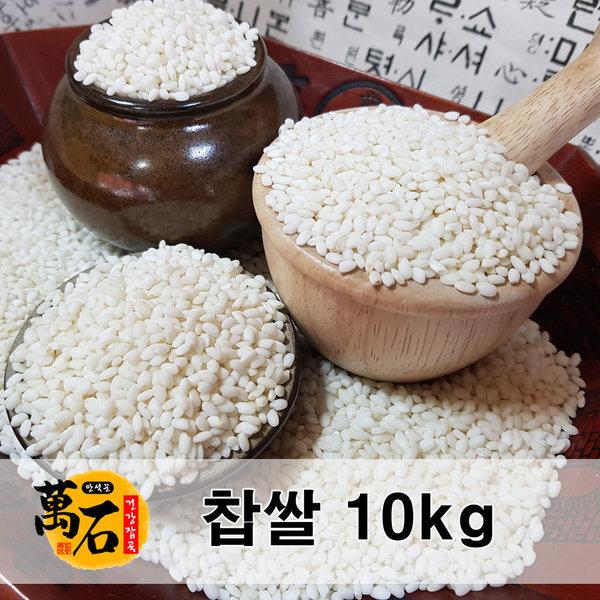 찹쌀 10kg   현미찹쌀 10kg