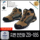 안전화 지벤ZB-185 메쉬통풍 다이얼 작업화 무료배송