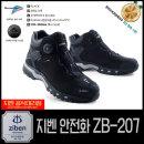 안전화 지벤ZB-207 방수소가죽 다이얼작업화 무료배송