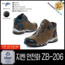 안전화 지벤ZB-206 방수소가죽 다이얼작업화 무료배송