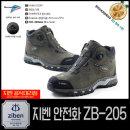 안전화 지벤ZB-205 방수소가죽 다이얼작업화 무료배송