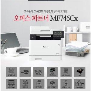 MF746Cx(토너포함)Dss 포토상품평1만원/예약5월초발송