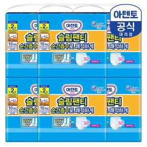 아텐토 슬림팬티 성인기저귀 요실금 대형10매x6p+증정1