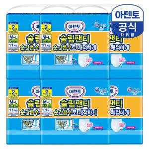 아텐토 슬림팬티 성인기저귀 요실금 중형11매x6p+증정1