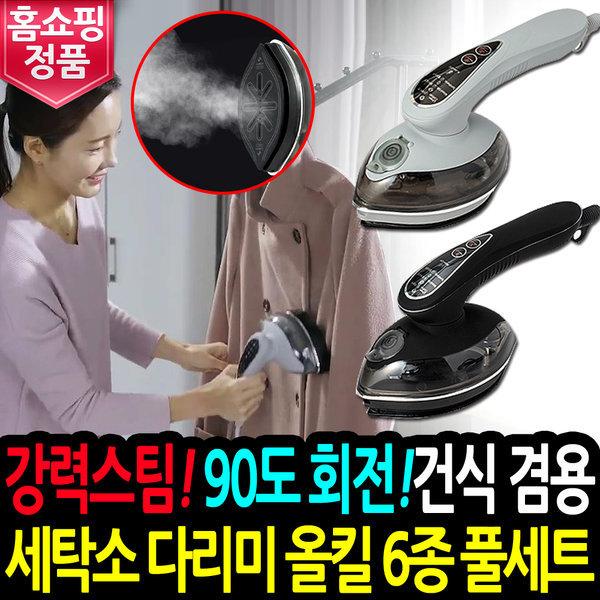 세탁소 다리미 올 킬 미니 핸디형 스팀다리미 블랙set