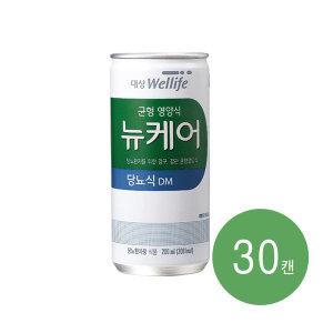 뉴케어 당뇨식DM 200mlx30캔 당뇨환자식/균형영양식
