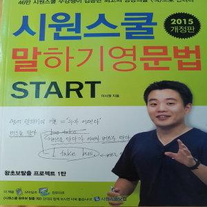 시원스쿨 말하기 영문법 스타트/시원스쿨닷컴 .2015