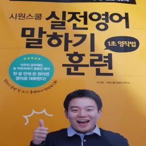 시원스쿨 실전말하기 훈련 1초영작법/시원스쿨 닷컴.2016