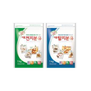 서울우유 전지분유 1kg탈지분유 1kg분유우유가루