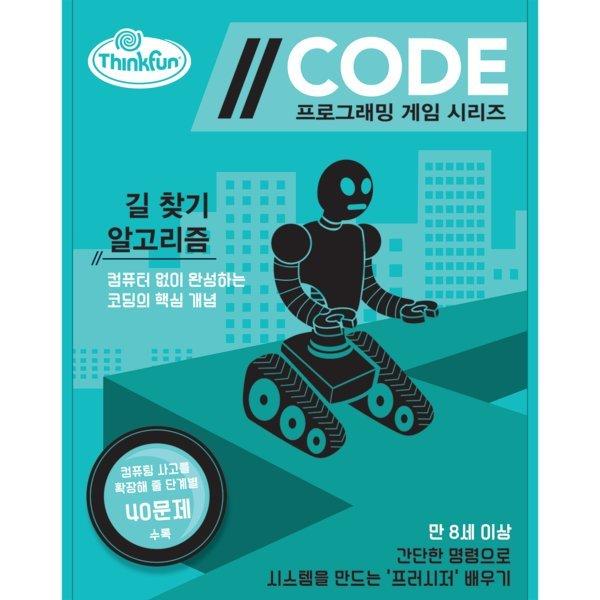 코드 : 길찾기 알고리즘 / 코딩 보드게임