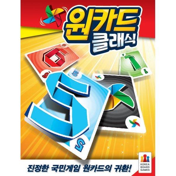 원카드 클래식 / 카드 보드게임