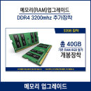 DDR4 3200mhz 메모리 업그레이드 - 총 40GB