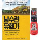 SD 남수련 유행가 80곡 효도라디오 mp3 옛노래 노래칩