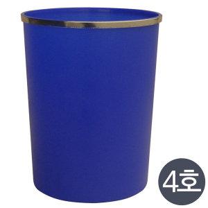 (블루) 칼라테 휴지통 (4호) 15L