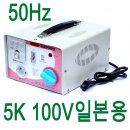 한일변압기 5K 일본 과부하 차단 승압트랜스100V-220V
