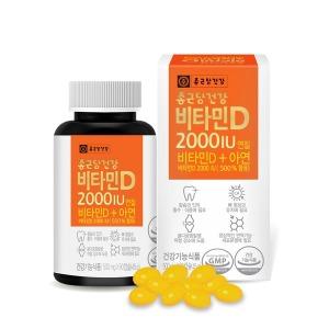 비타민D 2000IU 1박스 3개월분 면역력증진