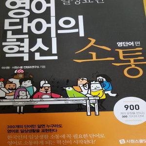 영어 단어의 혁신 소통.일상 표현/시원스쿨닷컴 .2016