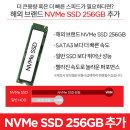 해외 브랜드 NVMe 256G추가(장착발송) (Slot 2)