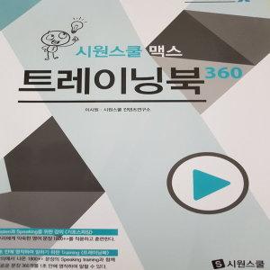 시원스쿨 트레이닝북 360/시원스쿨 닷컴.2016