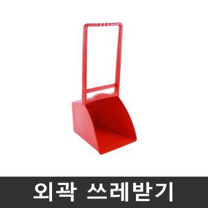 외곽 쓰레받기 / 빗자루 쓰레받기 청소용품 모음전 /