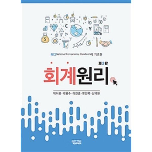 NCS에 기초한 회계원리     /(제2판/박이봉 외/하단참조)