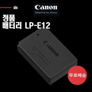 캐논 LP-E12 정품배터리 (100D M50 M10) 명품마을