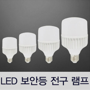 LED 보안등 전구 램프 50W 대목알_전구색
