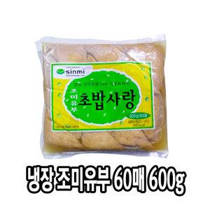 다인 냉장 신미 조미유부 600g 유부초밥 초밥재료